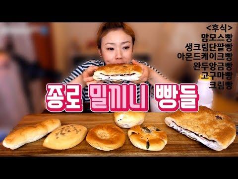 종로 '밀끼니' 빵 먹방! (맘모스빵, 생크림단팥빵 등등!)180703/입짧은햇님의 먹방! Mukbang, eating show