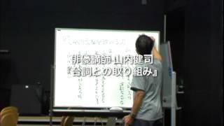 2011年5月から開講した映画美学校アクターズ・コースの授業風景です。