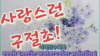 watercolor p…