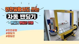 인천공항에서도 쓰는 자동밴딩기, 밴딩기는 삼원포장(한진…