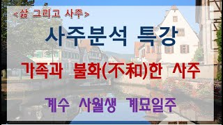 [사주분석특강] 부모`형제자매와 불화하는 사주 _ 계수 사월생 계묘일주