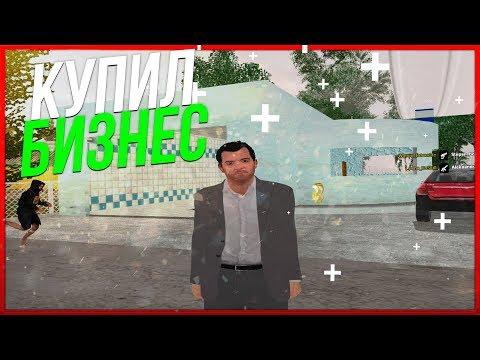 Купил Свой Первый Бизнес | РАДМИР РП КРМП