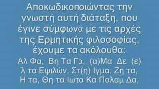 """DOL AMROTH - """"Αλ Φα, βή τα Γα"""""""