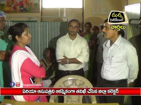 Jagtial Collector Makes Surprise Visit to District Govt. Hospital  Durga Siti Cable  News 09.03.17