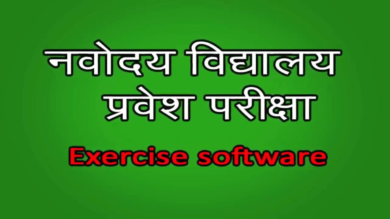 jawahar navodaya entrance exam marathi hindi exercise software