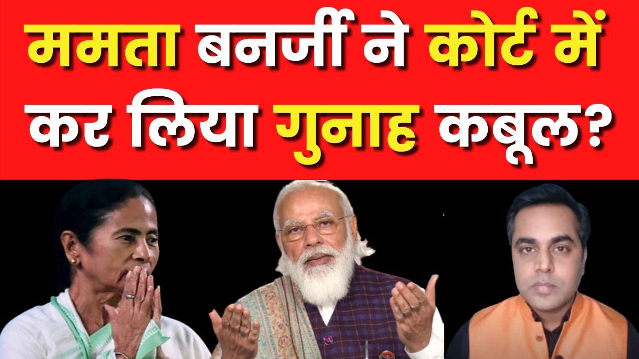 Mamata Banerjee ने कोर्ट में कर लिया गुनाह कबूल?   Sushant Sinha   Bengal   NHRC   Didi   LIVE