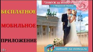 💖💖БЕСПЛАТНОЕ мобильное приложение «ЗАМУЖ за ИНОСТРАНЦА с Мариной Майер»/Как выйти замуж за рубеж 18