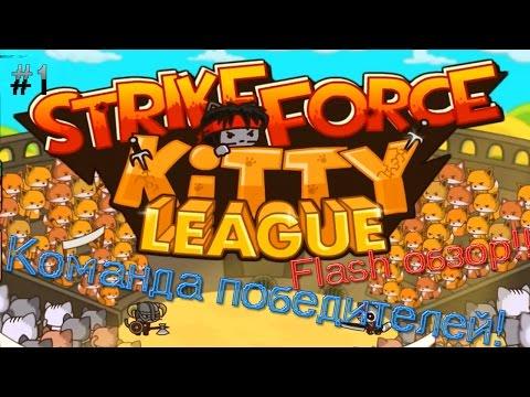 StrikeForce Kitty League ▓█ Прохождение █▓ Команда чемпионов! #1