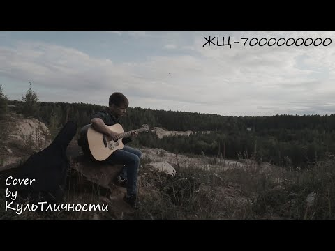 ЖЩ - 7000000000 (cover By КульТличности)