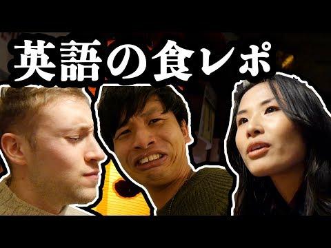 英語で食レポやってみた!【京都ぶらり旅】JAPAN SAKE TOUR