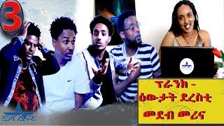 New Eritrean video 2020 // part 3 -ፕራንክ ምስ  ዕዉታት ደረስቲ መደብ መሪና 3ይ ክፋል