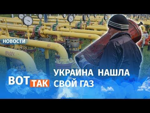 Инвесторы рвутся в Украину, там крупные запасы газа