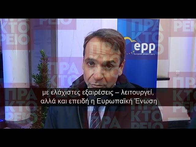 <h2><a href='https://webtv.eklogika.gr/dilosi-kyriakou-mitsotaki-sto-perithorio-tis-synodou-tou-evropaikou-laikou-kommatos' target='_blank' title='Δήλωση Κυριάκου Μητσοτάκη στο περιθώριο της συνόδου του Ευρωπαϊκού Λαϊκού Κόμματος'>Δήλωση Κυριάκου Μητσοτάκη στο περιθώριο της συνόδου του Ευρωπαϊκού Λαϊκού Κόμματος</a></h2>