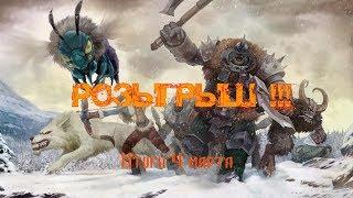 Royal Quest КОНКУРС!!!