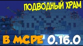 СИД НА ПОДВОДНЫЙ ХРАМ В MINECRAFT PE 0.16.0!(Канал спонсора https://www.youtube.com/channel/UCxMMWApp7AqUHlg9304_DOw -------------------------------------------------------------------- Сид -1436927780 ..., 2016-08-30T09:15:44.000Z)