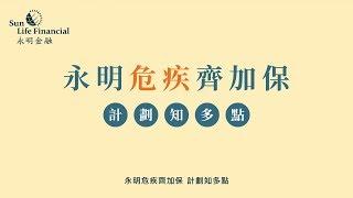香港永明金融│永明危疾齊加保─計劃知多點