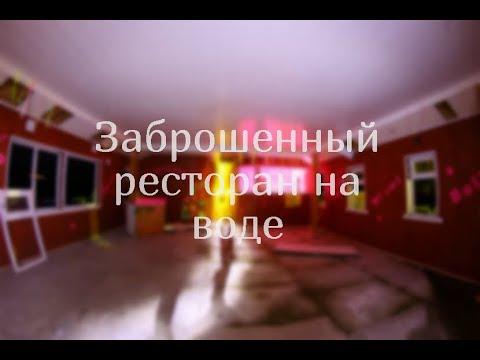Заброшенный ресторан на воде, Воткинский район, Воткинск, река Кама