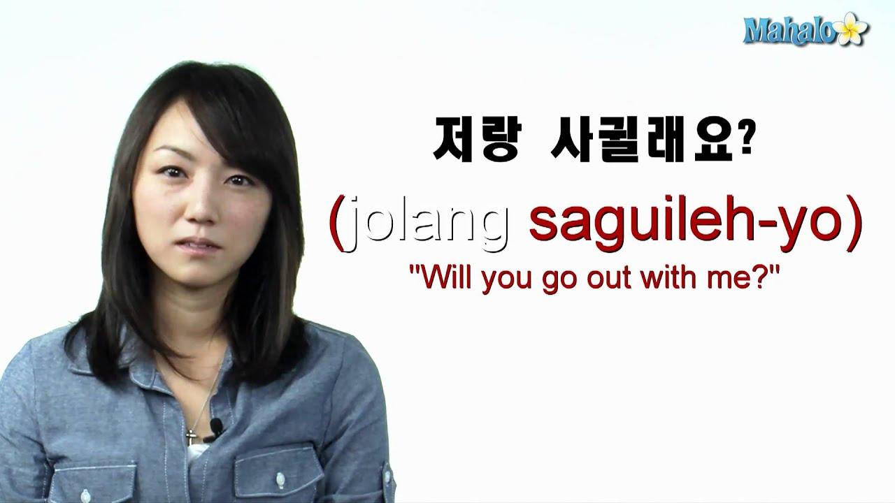 I go in korean