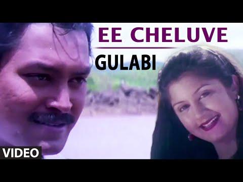 Ee Cheluve Video Song | Gulabi | S.P. Balasubrahmanyam,Chitra