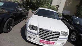 Аренда машин без водителя Chrysler / Крайслер белый(http://www.youtube.com/watch?v=VilWEvCAiN8 - Аренда машин без водителя Chrysler / Крайслер белый., 2016-01-21T14:45:57.000Z)