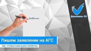 Як написати заяву на АГС (альтернативна громадянська служба)?