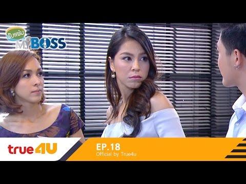 รับแซ่บ MY BOSS  [Full Episode 18 - Official by True4u]
