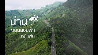 น่าน นี่ถนนหรือ สวรรค์ | Go Went Gone ไปไม่เว้น