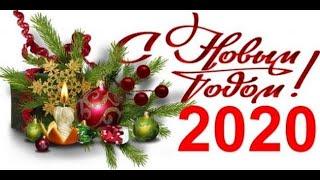 С НАСТУПАЮЩИМ НОВЫМ ГОДОМ! 2020 Красивое поздравление на НОВЫЙ ГОД! Новогодняя видео открытка