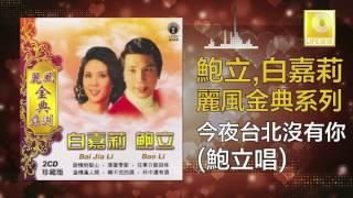 Video 鮑立 Bao Li - 今夜台北沒有你 Jin Ye Tai Bei Mei You Ni (Original Music Audio) download MP3, 3GP, MP4, WEBM, AVI, FLV Agustus 2017