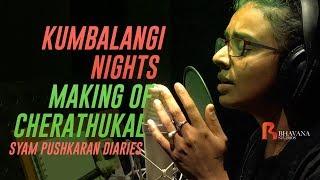 Making of Cherathukal Sushin Shyam | Sithara Krishnakumar #SPD #KumbalangiNights #04