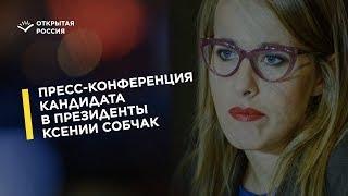 Кандидат в президенты Ксения Собчак ответила на вопросы журналистов