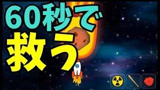 60秒で滅亡する世界を救う【KUN】 thumbnail