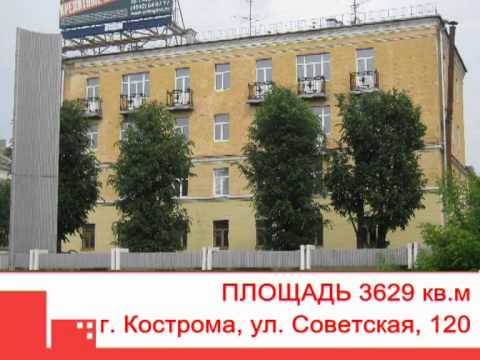 Продажа помещений в здании на центральной улице города Костромы