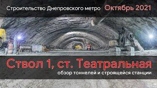 Строительство Днепровского метро. Станция Театральная (07.10.21)