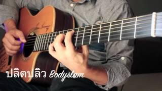 ปลิดปลิว-Bodyslam Fingerstyle Cover By Toeyguitaree (TAB)