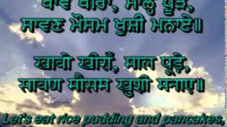 """BADDAL"" (clouds) a Song for Children-Hindi/Punjabi Subtitles and Translation"