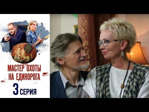 Мастер охоты на единорога - Фильм восьмой - Серия 3/2019/Сериал/HD 1080р