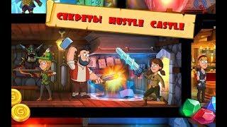 Hustle castle [Android] #15 Как обманывают разработчики