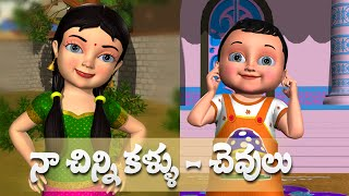 Naa Chinni Kannulu Chevulu Telugu Baby song - 3D Animation Telugu Rhymes For Children
