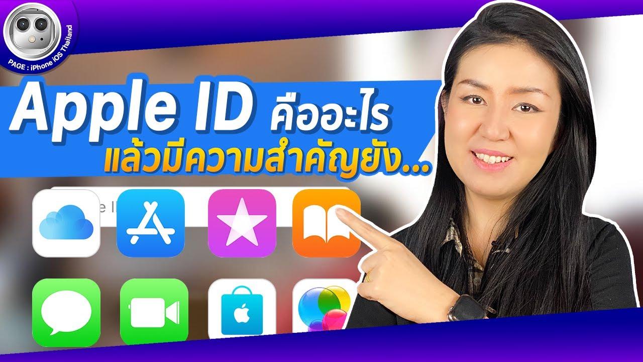 Apple ID คืออะไร แล้วมีความสำคัญยังไง....