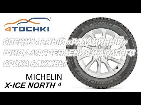 Специальный «раллийный» шип Michelin X-Ice North 4 для сцепления