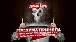 """Госдума приняла уголовную ответственность за создание """"групп смерти"""" [прямая речь]"""