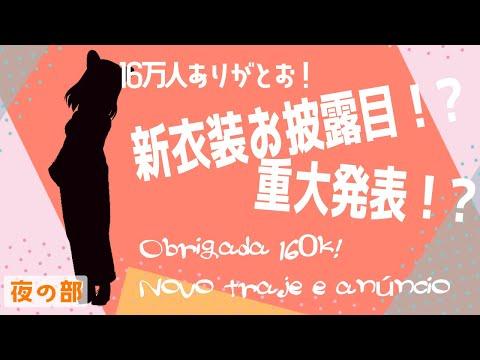 16万人ありがとお♥新衣装!お知らせ♥Obrigada 160k! Novo traje e anúncio