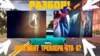 СЛИЛИ НОВЫЙ ТРЕЙЛЕР ПРО GTA 6 | АНОНС БУДЕТ? | GTA 6 АНОНС | GTA 6 |