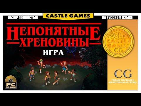 Обзор Stranger Things 3: The Game. Очень странные дела.