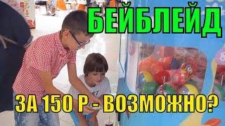 КУПИТЬ БЕЙБЛЭЙД ЗА 150 Р / Бейблэйд / Beyblade