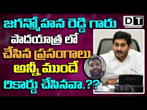 జగన్మోహనరెడ్డి గారు పాదయాత్ర లో చేసిన ప్రసంగాలు అన్ని ముందే రికార్డు చేసినవా??|Andhra Political News
