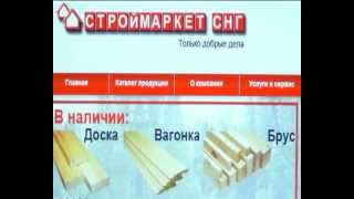 Брус(http://www.sng-shop.ru/catalog/brus-m Брус Сегодня это один из самых удобных и распространенных материалов для строительств..., 2012-12-27T12:25:07.000Z)