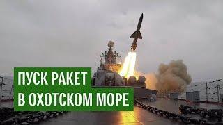 Пуск ракет в Охотском море
