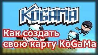 Как создать карту в Когама | How to create a map in Kogama(Сегодня я Вам покажу как создать свою карту в игре Когама (Kogama). Создавайте свои карты в Когама и присылайте..., 2016-01-30T12:49:06.000Z)